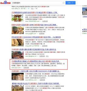 关键词:天津防腐木