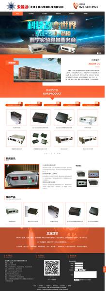 安晟通(天津)高压电源科技有限公司